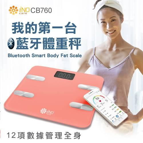 iNO 高準度藍牙體重計<br>(IOS/Android對應12項健康指標) 1