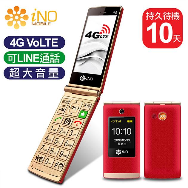 iNO CP300  4G 智慧小摺機 2