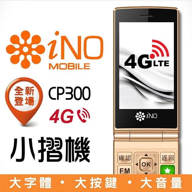iNO CP300  4G 智慧小摺機 1